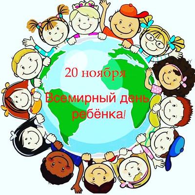 Всемирный день ребёнка