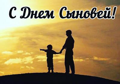 22 ноября- День сыновей