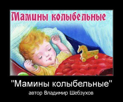 «Мамины колыбельные» Владимир Шебзухов