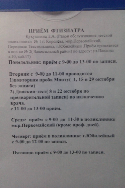 Справка от фтизиатра Первомайская Санаторно-курортная карта для взрослых 072 у Хорошёво-Мнёвники